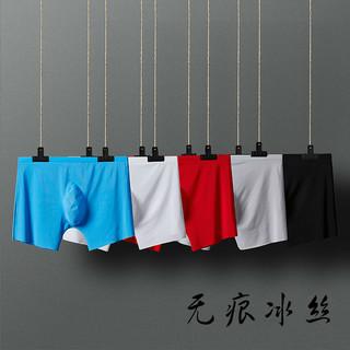 LANDCOE男士无痕冰丝内裤3D冲模性感青年平角裤透气舒适四角裤头