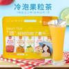 冷泡果粒茶 速溶饮料5种口味