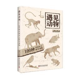 《遇见动物 一百种中国本土野生动物》