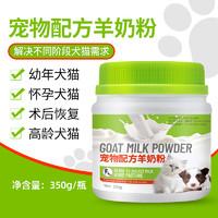 YITO 宠物羊奶粉 350g/瓶