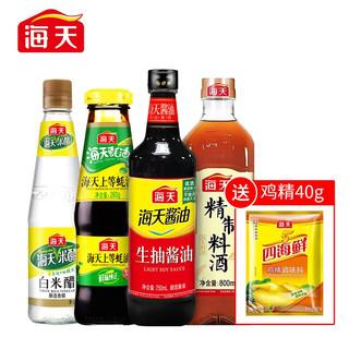 海天 酱油组合260g+料酒800ml+白米醋450ml+鸡精炒菜调味点蘸料