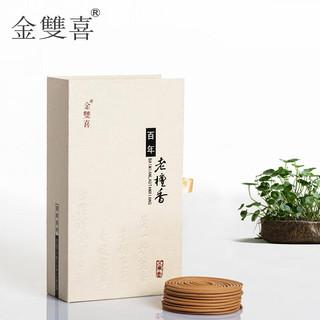 金双喜 百年老檀香盘香 32片