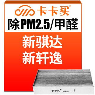 PLUS会员 : 卡卡买 空调滤芯 新骐达1.6/1.6T/新轩逸1.6/1.8