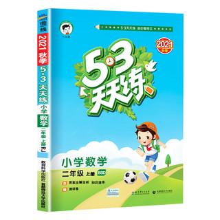2021新版《53天天练 二年级上册 数学》北师大版