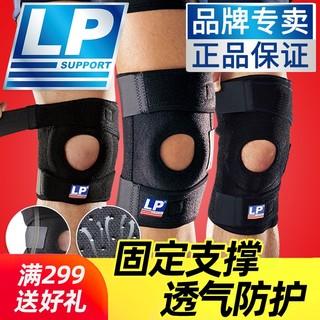 LP 护膝运动788男女专业篮球羽毛球半月板健身户外登山跑步733护膝