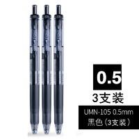 uni 三菱 UMN-105 按动中性笔 0.5mm 3支装 送笔盒