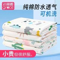 洁丽雅婴儿隔尿垫防水可洗秋冬透气大号月经姨妈经期纯棉超大床单