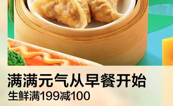 京东 周二慢慢吃 生鲜满199-100