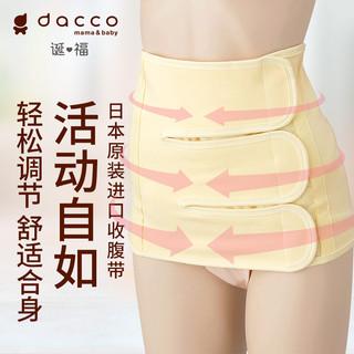 dacco 诞福 产后收腹带 剖腹产专用