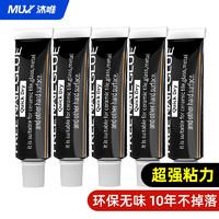muvi 沐唯 MDJ-5 免钉胶环保强力玻璃胶 5只装