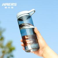HAERS 哈尔斯 夏季运动便携水杯 600ml