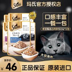 希宝甄选肉块软包成猫妙鲜包增肥白肉湿粮包猫罐头35g*12包猫零食