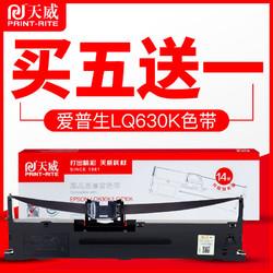 天威适用爱普生LQ630K色带635K 730K 735K针式打印机LQ610K色带架