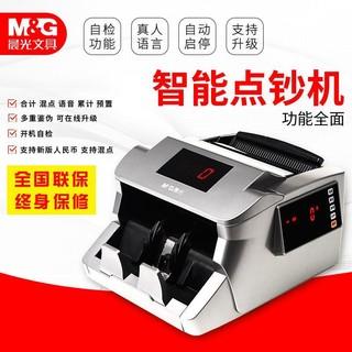晨光91888S验钞机小型便携式银行专用智能点钞机商用家用办公新版