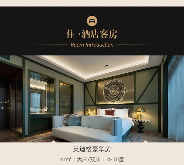 周末/节假日不加价!上海虹桥英迪格酒店 豪华房一晚(含早餐+下午茶/鸡尾酒小食)