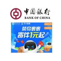 中国银行 X 菜鸟裹裹 1元购券