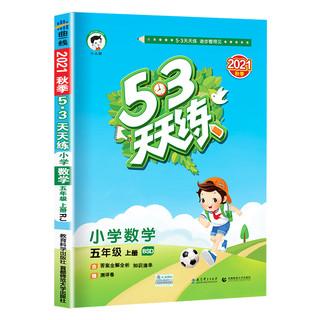 2021新版《53天天练 五年级上册 数学》北师大版