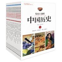 《写给儿童的中国历史》(全彩铜版14册)