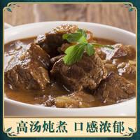 PLUS会员:阿品 红焖牛肉每袋   1.2kg*2