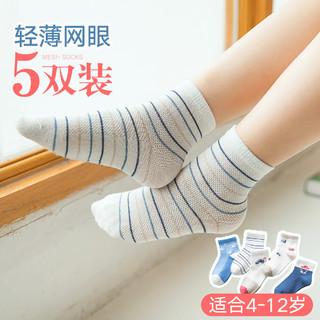 Nan ji ren 南极人 5双装儿童袜子夏季薄款中大童宝宝透气中筒袜