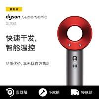 dyson 戴森 Supersonic HD03新一代 电吹风 官翻版