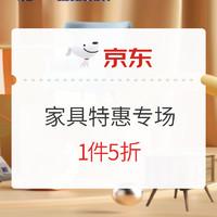 促销活动:京东 家具特惠专场