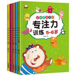 《5-6岁全脑思维游戏 专注力训练》 精装