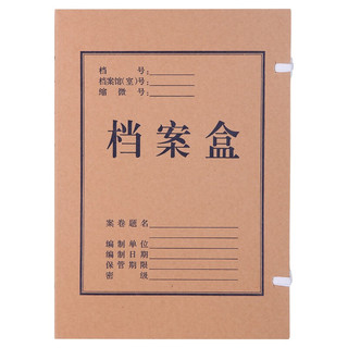 M&G 晨光 文具A4/40mm牛皮纸档案盒 加厚文件资料盒 党建资料盒财务凭证盒 10个装APYRC612