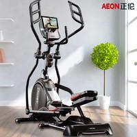 正伦 AEON正伦豪华轻商用椭圆机590D双轨电动坡度磁控静音企事业单位健身器材 售后无忧