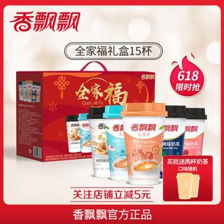 香飘飘奶茶全家系列礼盒9/12/15杯杯装奶茶整箱早餐代餐饮料批发