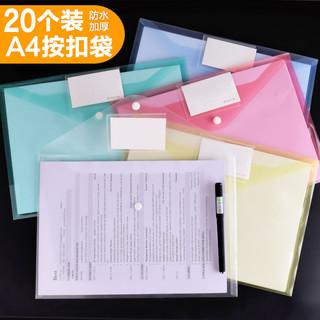 chanyi 创易 20个装a4文件袋透明塑料加厚票据收纳夹按扣防水公文档案袋资料袋学生用大容量试卷文具袋文件夹办公用品批发