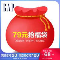 Gap 盖璞 婴童装福袋含3件商品 福袋内商品不可退换 每个ID限购2件