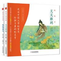 《陪孩子读诗经·关关雎鸠 ·呦呦鹿鸣》(精装,2册)