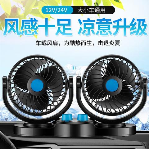 捷渡车载风扇双头24V大货车12V面包车内强风静音制冷USB电风扇