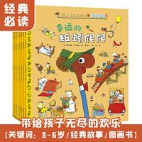《斯凯瑞金色童书·故事经典》全8册
