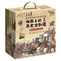 《地图上的历史全知道》(套装共4册 )