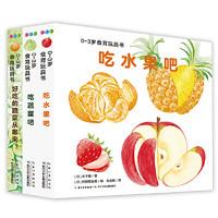 《好好吃的水果蔬菜》全3册