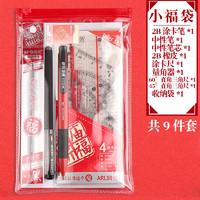 M&G 晨光 9件套小福袋 【中性笔+涂卡笔+橡皮+套尺+收纳袋】送祝福卡  12.80