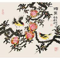 艺术品:西泠印社 王琪森 花鸟国画《硕果》书画 装饰画 48.0×44.5cm