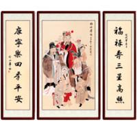 尚得堂 徐丽 农村堂屋挂画《福禄寿》装裱65x125cm+2个35x125cm 宣纸  沙比利实木框