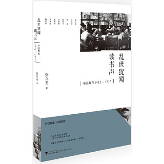 《乱世犹闻读书声:中国教育1912─1937》