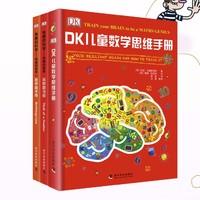 《DK数学思维手册》(共3册)