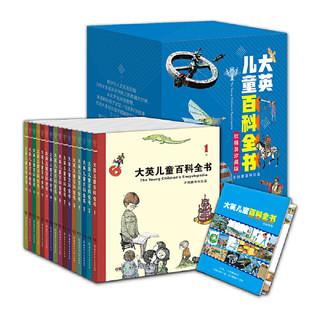 《大英儿童百科全书》(软精装 共16册)