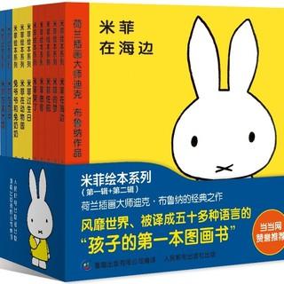 《米菲绘本第一辑10册》(全新修订版)