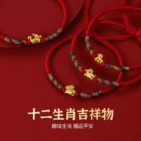 ZLF 周六福 5D硬金黄金手链本命年十二生肖成人儿童款宝宝礼物