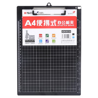M&G 晨光 ADM95106 便携竖式书写板夹 A4 黑色 单个装