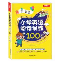 《小学英语阅读训练100篇》