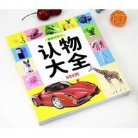 华阳文化 宝宝看图识物识字卡片