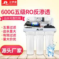 厨房家用五级过滤大流量无桶400-600G反渗透纯水机 RO机 直饮水机