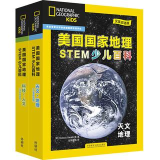 《美国国家地理STEM少儿百科》(汉英双语版、盒装、套装共12册)